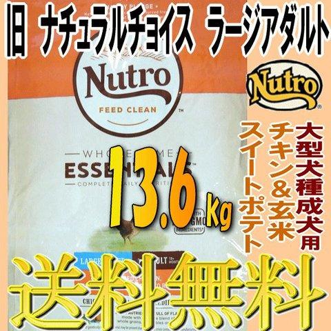 ニュートロ エッセンシャル ラージアダルト 13.6kg