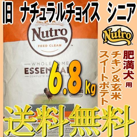ニュートロ ホールサム エッセンシャルズ シニア 6.8kg