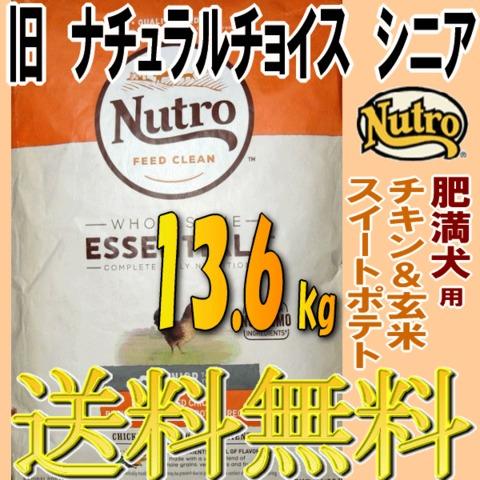 ニュートロ ホールサムエッセンシャルズ シニア 13.6kg