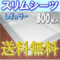 ペットシーツ スリム型レギュラー 1ケース 800枚
