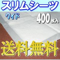 ペットシーツ スリム型ワイド 1ケース 400枚【送料無料】