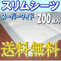 ペットシーツ スリム型スーパーワイド 1ケース 200枚