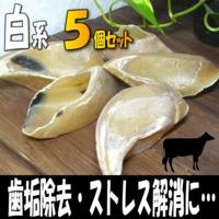 牛の蹄(ヒヅメ) 白(ホワイト) 天然素材スナック 牛のツメ