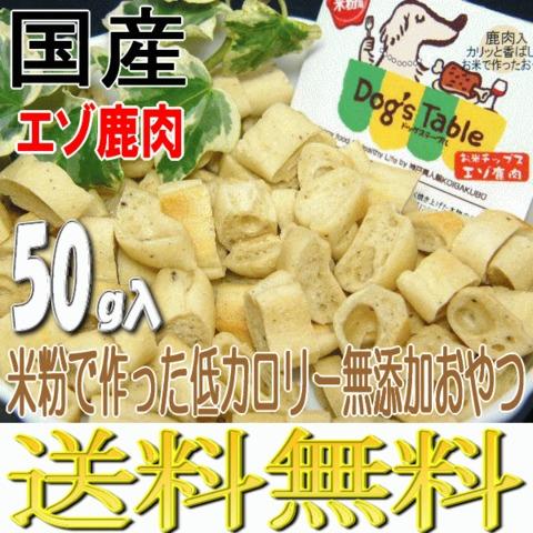 お米チップス エゾ鹿肉50g 送料無料ドッグステーブル