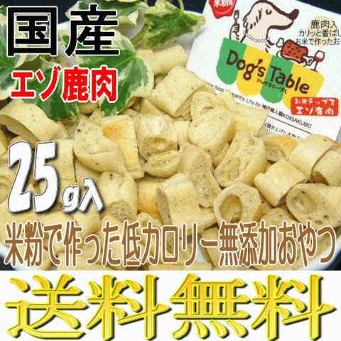 お米チップス エゾ鹿肉25g ドッグステーブル 送料無料