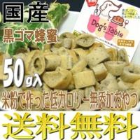 お米チップス 黒ゴマ蜂蜜50g ドッグステーブル 送料無料