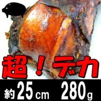 ハムボーン(豚の大腿骨のスモーク) ナチュラルスナック