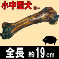 ポークボーン 豚の骨スモーク ナチュラルスナック
