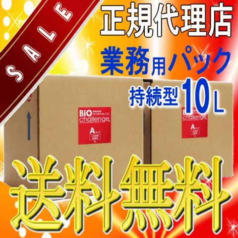 期間限定!送料無料&格安セール バイオチャレンジ10L