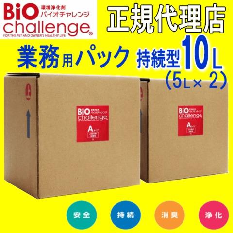 バイオチャレンジ業務用パック持続型10L