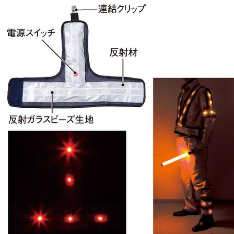 LEDアームバンド