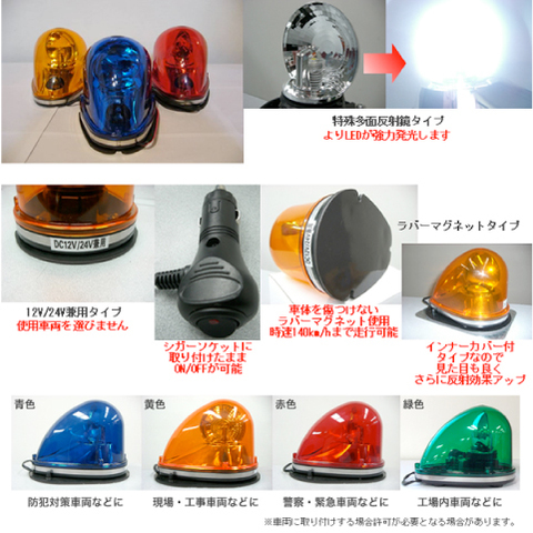 車載型高輝度LED回転灯