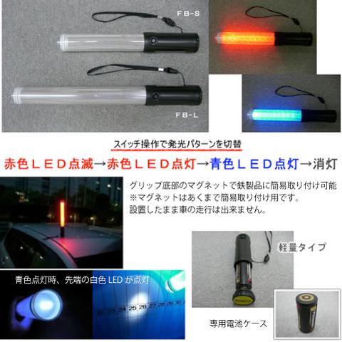 フラッシュバトン赤・青LED切替式合図灯(Sサイズ)
