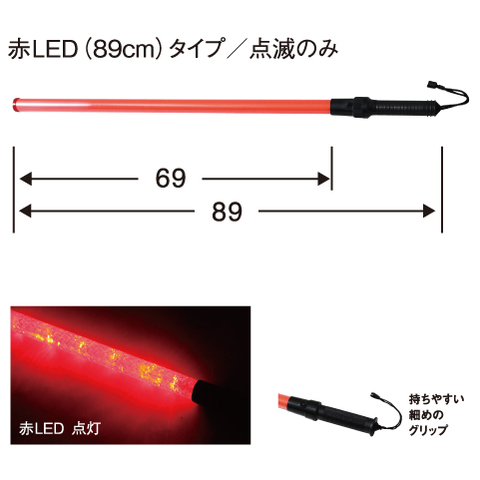 LED合図灯高輝度合図灯シリーズ(89cm・赤)