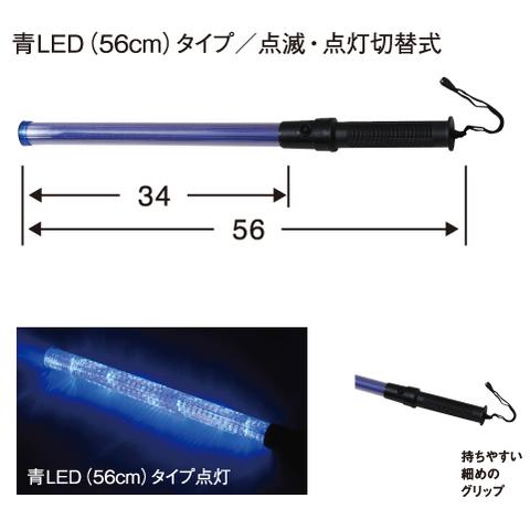 LED合図灯高輝度合図灯シリーズ(56cm・青)