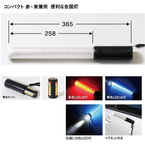 フラッシュバトン赤・青LED切替式合図灯(Lサイズ)