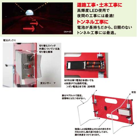 矢印板 赤色LED NYR-30
