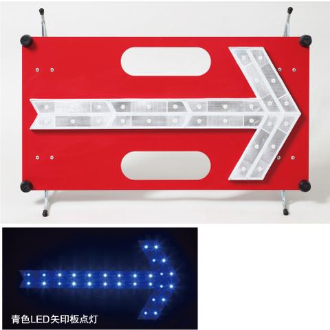矢印板 青色LED NYB-30