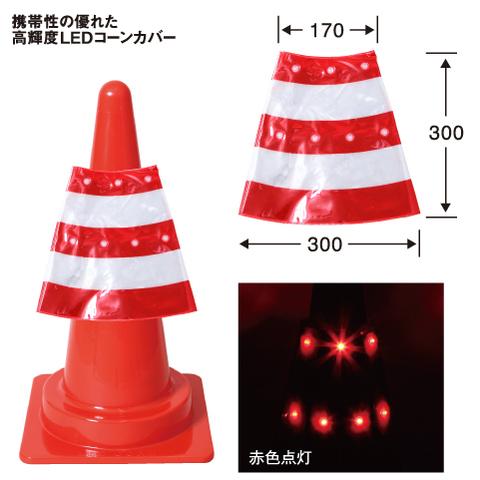 携帯式LEDコーンカバー(赤)