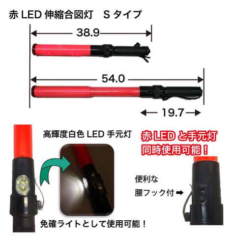 赤LED 伸縮合図灯 Sタイプ