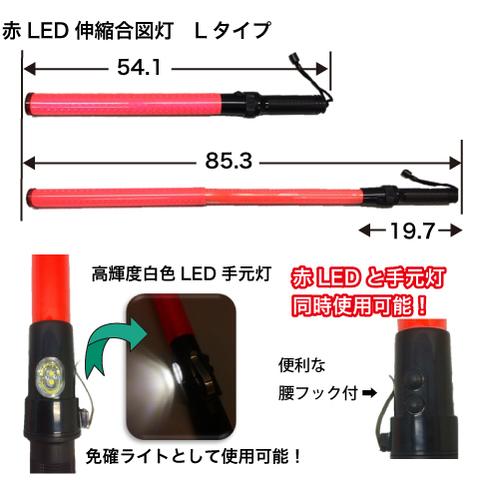 赤LED 伸縮合図灯 Lタイプ