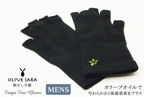 オリーブサラ 指なし手袋(男性用)
