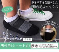 歩きへんろたびスニーカー丈ソックス【男性用ショート丈・厚地】