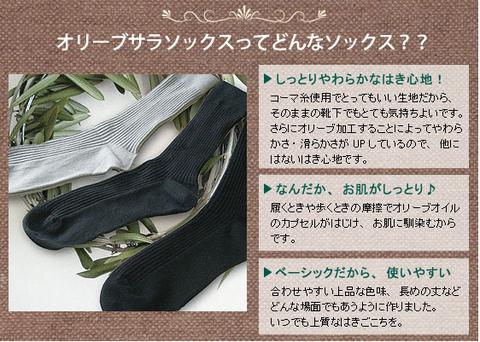 オリーブサラソックス(男性用・色:ブラック)