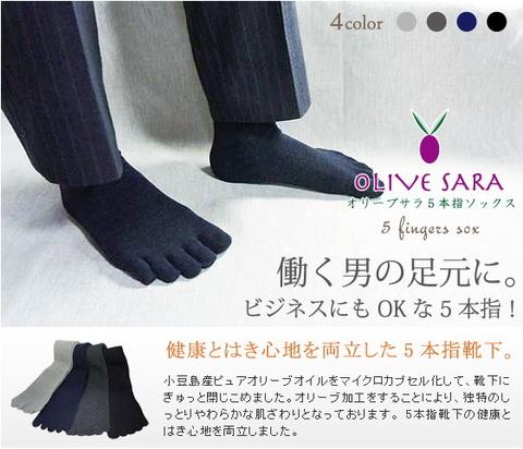 オリーブサラ5本指ソックス(男性用)