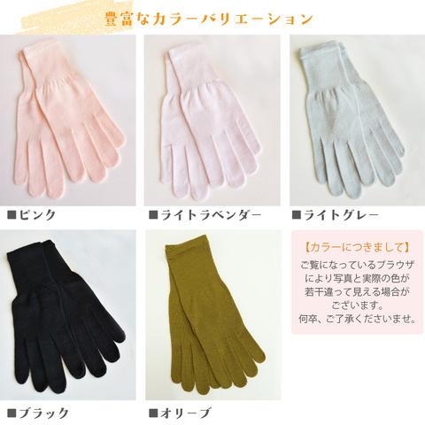 オリーブサラ やわらか手袋
