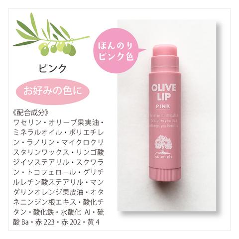 オリーブリップクリーム(ホワイト・ピンク)