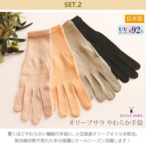 オリーブのUVケアギフト(アーム&手袋)