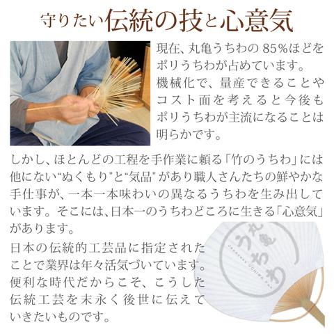 竹の丸亀うちわ・和柄(縦縞)
