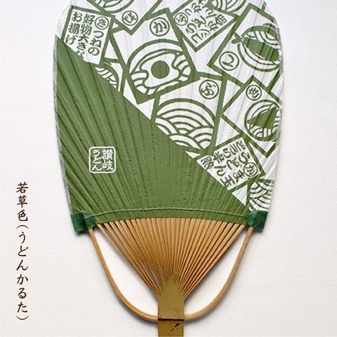 竹の丸亀うちわ・うどん柄