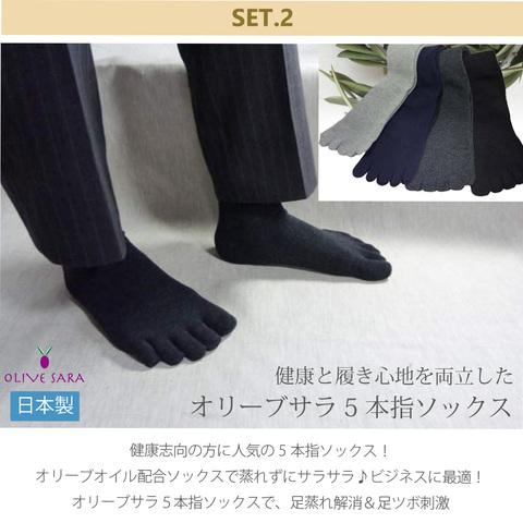 紳士靴下3足ギフト