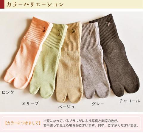 オリーブサラ足袋ソックス(女性用)
