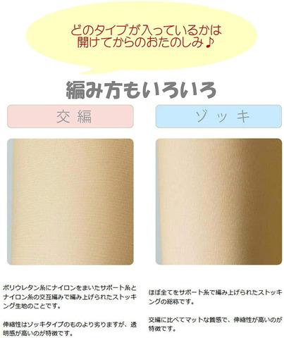 日本製ショートストッキング3足セット