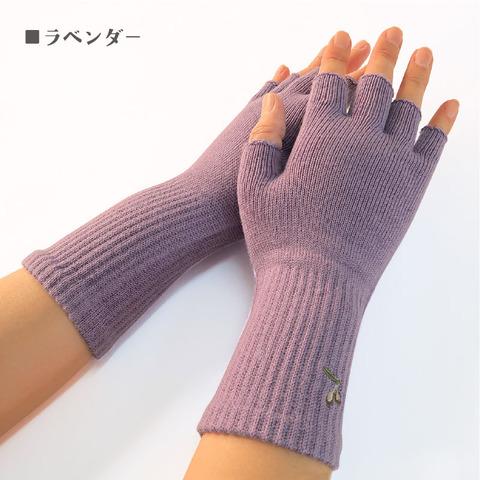 オリーブサラ 指なし手袋(女性用・色:ローズ、ラベンダー)
