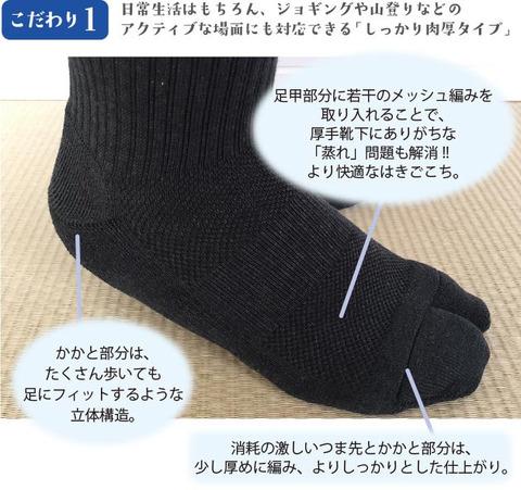 歩きへんろたび(厚地・男性用・チャコールグレー)