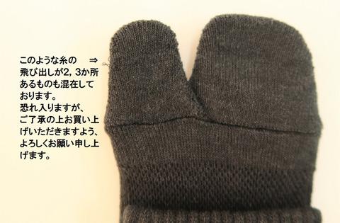 歩きへんろたび(男性用・厚地・チャコールグレー)