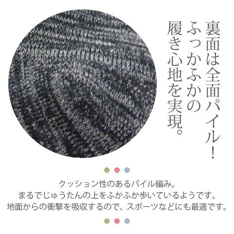 ふかふかソックス(男性用)