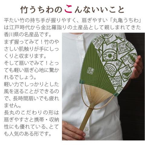 丸亀竹うちわ(和柄1~6)