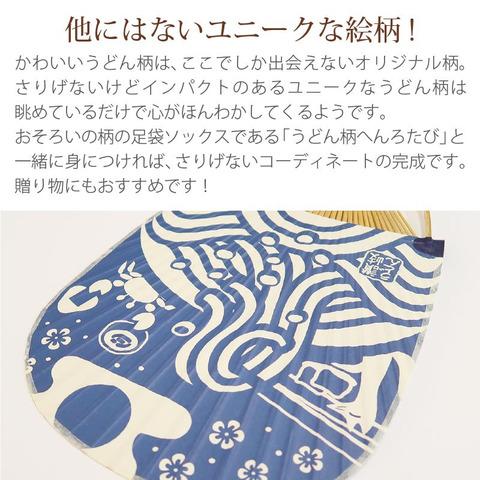 丸亀竹うちわ(さぬきうどん柄・5色)