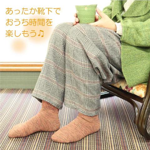ふかふかソックス(女性用)