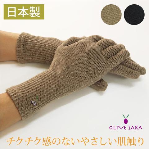 リブ編み手袋