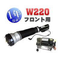 W220 エアサス エアサスペンション