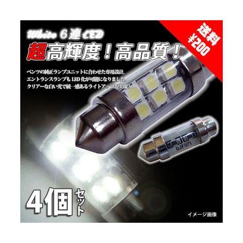 ベンツ W210 W202 6連LED エントランスランプバルブ 4個セット 1268201301 DJF071 Eクラス Cクラス