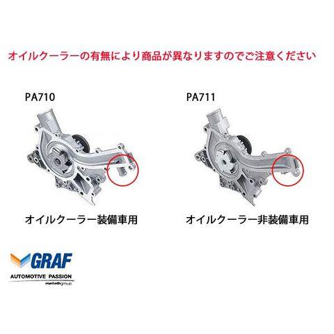 GRAF製 ベンツ Sクラス W220 ウォーターポンプ&サーモスタット M112(V6) M113(V8) PA711 Vernet 651387J 1122001501