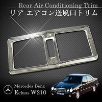 ベンツ W210 リア送風口用 メッキリング