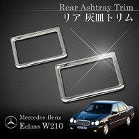 ベンツ W210 リア側灰皿用 メッキリング